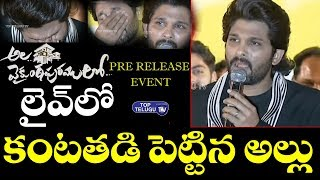 Allu Arjun Emotional Speech At Ala Vaikunta Puram Lo Pre Release Event | Allu Aravind | Tollywood