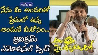 Director Trivikram Emotional Speech At Ala Vaikunta Puram Lo Pre Release Event | Tollywood Films