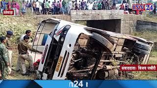 बेकाबू तेज रफ़्तार यात्री बस पुलिया में जा पलटी,  20 से 25 यात्री घायल