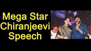 Sarileru Neekevvaru Pre Release Event Highlights | Chiranjeevi | Vijayashanthi | Mahesh Babu