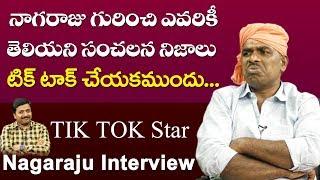Tik Tok Nagaraju Exclusive Interview | Full Interviews | Top Telugu TV Tik Tok Star Interviews