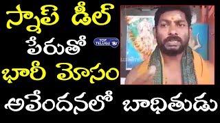 స్నాప్ డీల్ పేరుతో భారీ మోసం | Snapdeal New Offers | Telangana News | Top Telugu TV