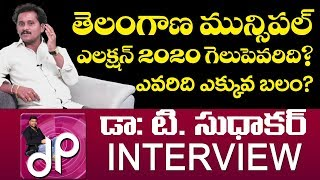 Dr T Sudhakar Exclusive | Daily Politics With Sridher | Telangana Municipal Election | Top Telugu TV