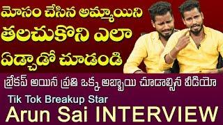 Arun Sai Exclusive Interview | Full Interviews | Tik Tok Star Interviews | Top Telugu TV