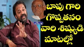 Director Kasthuri Srinivas About Greatness Of Bapu | Tollywood Films | Bapu Arts Gallery