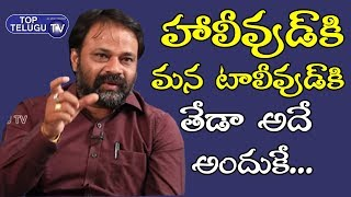 Director Kasthuri Srinivas About Tollywood And Bollywood | Telugu New Movies 2020 | Top Telugu TV