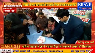 पूर्व राज्यमंत्री अनुपमा जायसवाल ने नवजात बच्चियों के साथ काटा केक, बांटी बेबी किट | BRAVE NEWS LIVE