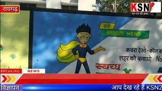 रायगढ़/नगर निगम आयुक्त ने बताया की रायगढ़ ऑडियो प्लस प्लस हो गया है.....