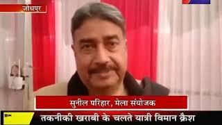 Jodhpur | हस्तशिल्प उत्सव मे उधमियों ने की  खनिज नीति और पेट्रोकेमिकल पर संगोष्ठी | Jantv