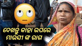 ଭାରତ ବନ୍ଦ ବେଳେ ସାମ୍ନା କୁ ଆସିଲେ ଏହି ମାଉସୀ, ଦେଖନ୍ତୁ କଣ କଣ ସବୁ କହିଗଲେ - Bharat Bandh Today