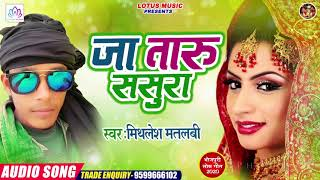 2020 का सबसे दर्द भरा सांग मिथलेश मतलबी का    Ja Taru Sasura    जा तारु ससुराल    Sad Song Bhojpuri