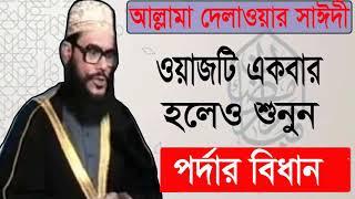পর্দার বিধান নিয়ে সাঈদীর অসাধারন ওয়াজ । Allama Delwar Hossain Saidi Bangla Waz Mahfil Video