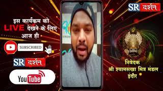 Chaska Shyam Ki Yaari Ka - Kanhiya Mittal Shyam Bhaja |19 jan 2020 | indore | live | promo