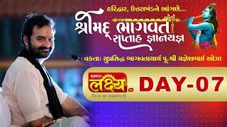 Shrimad Bhagvat Katha || Pu. Yagneshbhai Oza ||  Haridwar, Uttrakhand || Day 07