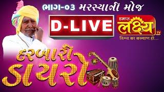 D-LIVE || Darbari Dayro-Marasiyani Moj