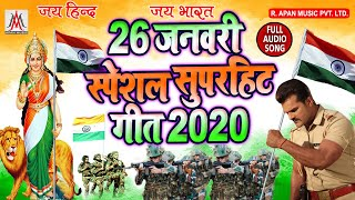 26 जनवरी स्पेशल सुपरहिट गीत 2020 - मेरा प्यारा हिंदुस्तान - Mera Pyara Hindustan - Sujit Sagar