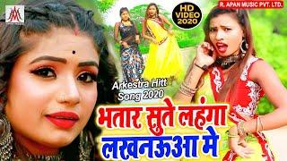 #Video Song | भतार सुते लहंगा लखनऊआ में | Lalu Sajan | Bhojpuri Song 2020 | Bhatar Sute Lahanga Lakh