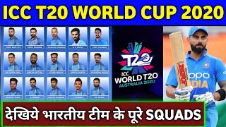 ICC T20 World Cup 2020 - Indian Team Full Squads | Team India Squads For World T20 2020