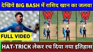 Rashid Khan Hattrick in Big Bash League 2020 against Sydney Sixers| Rashid Khan Hattrick