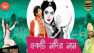 Ekti Nadir Naam | একটি নদির নাম | Wasim | Rujina | Jambo | Miju Ahmmad | Bangla Old Moive HD