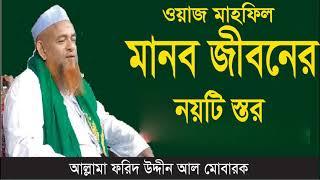 মানব জীবনের নয়টি স্তর । Allama Forid Uddin Al Mobarok Bangla Waz Mahfil | Islamic Lecture Bangla