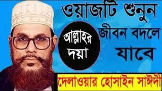 Allama Saidi Bangla Waz | ওয়াজটি শুনুন জীবন বদলে যাবে । Saidi Bangla Islamic Lecture | Islamic BD