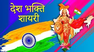Gantantra Diwas - Republic Day - 26 January Special - देश भक्ति शायरी - New Desh Bhakti Shayari 2020