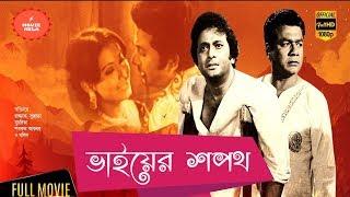 Bhaier Shapath | ভাইয়ের শপথ | Razzak | Kobori | Anis | Kholil Ahmmad | Bangla Old Movie HD