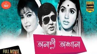Anamni Angana | অনাম্নী অঙ্গানা | Bulbul Ahmmad | Shabana | SuperHit Bangla Old Movie