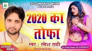 New DJ Remix, 2020 का तोहफा, Samsung Mobile, Ramesh Rahi Super Hit Bhojpuri Song