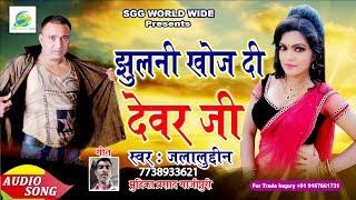 JALALUDDIN-झुलनी खोज दी देवर जी, Super Hit Bhojpuri Lokgeet, Jhulani Khoj Di Devar jee