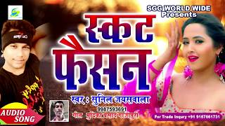 Skirt Fashion-स्कर्ट फैशन, Sunil Jaiswal Super Hit Lokgeet, 2020 Bhojpuri Gana