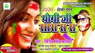 योगी जी सारा रा रा...2020 का सबसे बड़ा होली गीत, Yogi Ji Sara Ra Ra, Bijendra Singh Bhojpuri Song