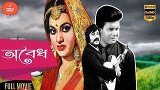 Abaidha | অবৈধ | Faruk | Champa | ATM Shamsuzzaman | Dilara Zaman | Bangla Old Movie HD