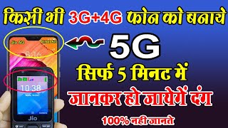 Jio Phone Chalate Hai Ya Koi Aur To Ek Minat Video Dekhlo Har koi Chok Jayega New - Mobile Technical