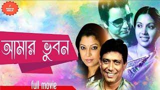 Aamar Bhuban | আমার ভুবন | Bulbul Ahmmad | kobori | Shabana | ATM Shamsuzzaman | Bangla Old Movie