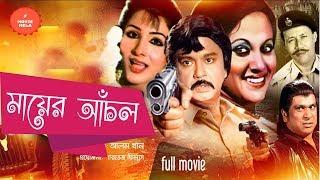 Mayer Anchal | মায়ের আঁচল | Sohail Rana | Notun | Anju Ghosh | Bangla Old Movie Full