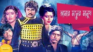 Amar Moner Manush | আমার মনের মানুষ | Jasim | Washim | Rujina | Rotna | Bangla Old Movie