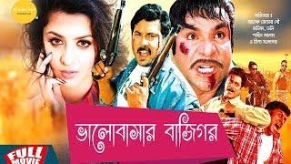 Bangla Action Movie | Valobasha Baazigar | ভালোবাসার বাজিগর | Alakjander Bo | Manna | Porinita