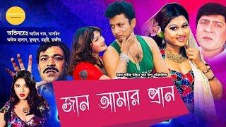 Jaan Amar Pran | জান আমার প্রান | Amin Khan | Ilias kanchan | Diti | Amin Khan Bangla Movie | Nasir