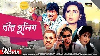 Manna Bangla Movie | Beer Police | বীর পুলিশ | Jasim | Manna | Champa | Puspa | Rajib