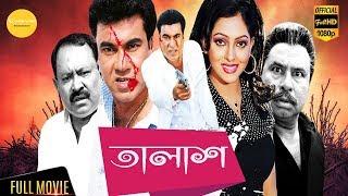 Manna Bangla Movie | Talash | তালাশ | Sabana | Alamgir | Manna | Aruna Biswas  | Rajib | Rina Khan