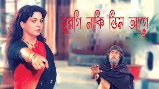 Murgi Naki Dim Agay   ডিম আগে না মুরগী আগে   Shabana   Jasim   Anwar Hossain   Bangla Movie Song