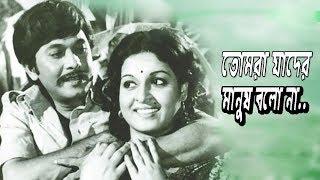 Old Bangla Movie Song   Tomra Jader Manus Bolona   তোমরা যাদের মানুষ বলোনা   Shimul   Taniya