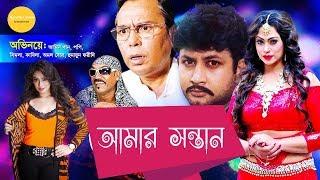 Bangla Movie 2020 | Amar Sontan | আমার সন্তান | Amin Khan | Munmun | Danny Sidak