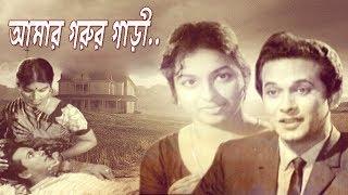 আমার গরুর গাড়ী   Amer Gorar Gari   Shabana   Razzak   Old Bangla Movie Song HD