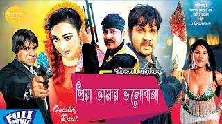 Bangla Action Movie | Priya Amar Valobasha | প্রিয়া আমার ভালোবাসা | Alekjander Bo | Mayuri | Rajib