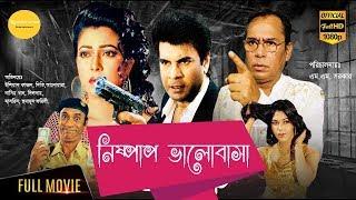 Bangla Full Action Movie | Nirob Valobasha | নীরব ভালোবাসা | Ilias Kanchan | Rupyan | Anwar Hossain