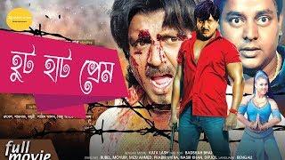 Hut Hat Prem | হুট হাট প্রেম | Rubel | Soniya | Misu Ahmmad | Rubel Bangla Action Movie