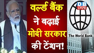 World Bank ने बढ़ाई मोदी सरकार की टेंशन ! World Bank ने भारत के GDP ग्रोथ अनुमान में की कटौती |